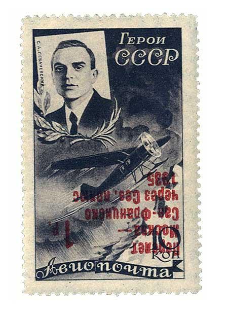 Советская марка Леваневский с надпечаткой