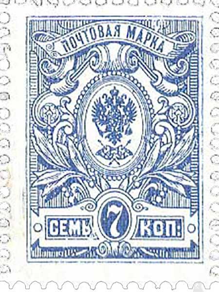 Марка СССР Три жемчужины