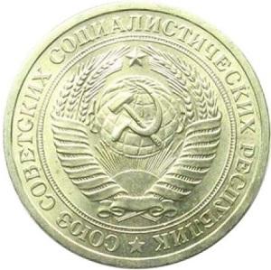 аверс 1 рубль 1964 года а