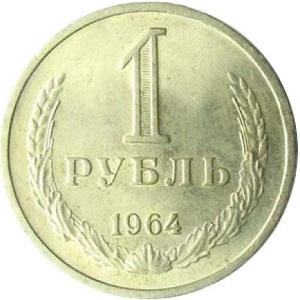 Реверс монеты 1 рубль 1964 года