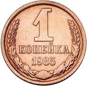 Реверс монеты 1 копейка 185 года