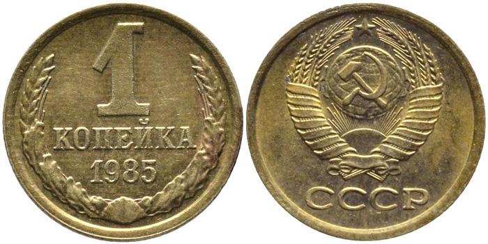 1-kopeyka-1985-avers-i-revers