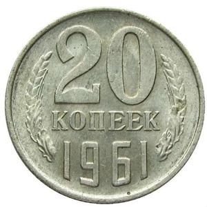 Реверс монеты 20 копеек 1961 года