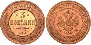 3-kopeiki-1899-avers-i-revers