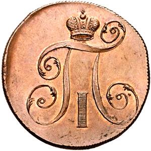 Аверс монеты 2 копейки 1798 года