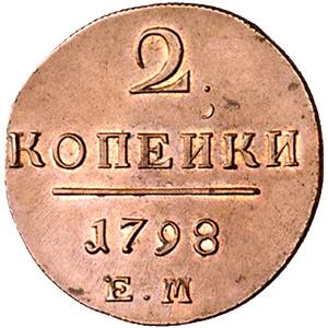 Реверс монеты 2 копейки 1798 года Е.М