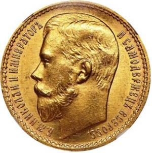 Аверс монеты 15 рублей 1897 года