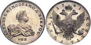 rubl-1741-avers-i-revers