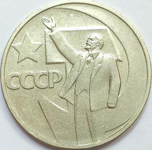 Реверс монеты 50 копеек 50 лет советской власти