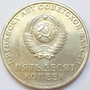 Аверс монеты 50 копеек 50 лет советской власти