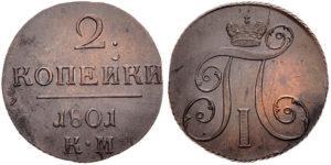 2kop-1801-avers-i-revers-izm