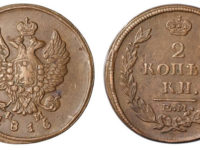 2-kop-1816-avers-i-revers-