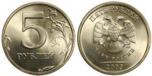 5-rubley-2003-goda