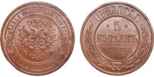 Монета 5 копеек 1880 года