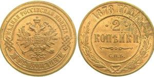 Монета две копейки 1878 года выпуска