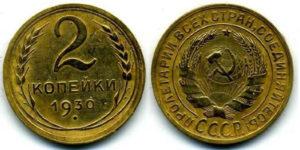 2-kopiki-1930
