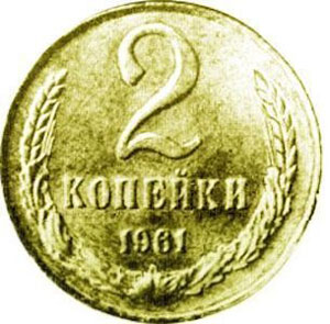 Пробная монета 2 копейки 1961 года