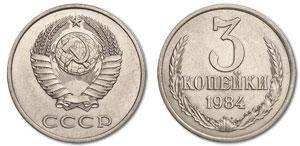 3 копейки 1984 года в белом метале