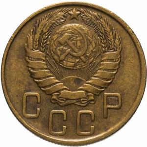 Аверс монеты 5 копеек 1945 года