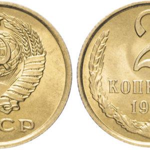Монета 2 копейки 1961 года