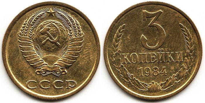 Монета 3 копейки 1984 года выпуска