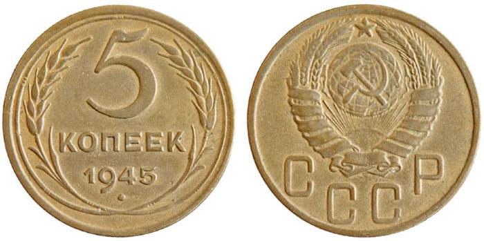 Аверс и реверс монеты 5 копеек 1945 года