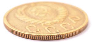 Гурт монеты 5 копеек 1945 года