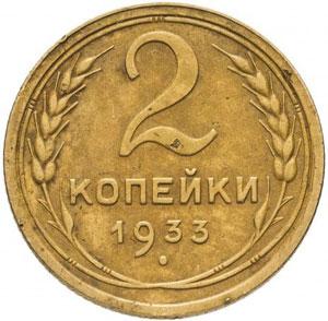 Реверс монеты 2 копейки 1933 года