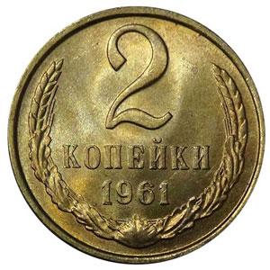 Реверс монеты 2 копейки 1961 года