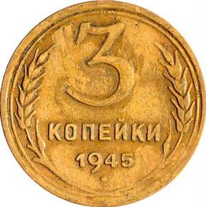 Реверс монеты 3 копейки 1945 года