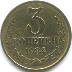 Реверс монеты 3 копейки 1984 года