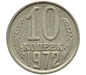 Реверс монеты 10 копеек 1972 года