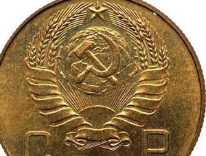 5 копеек 1945 года с широким серпом