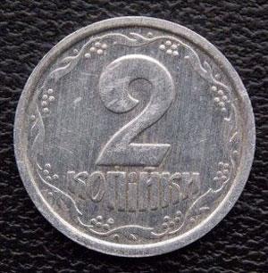 Реверс монеты 2 копейки 1992 года