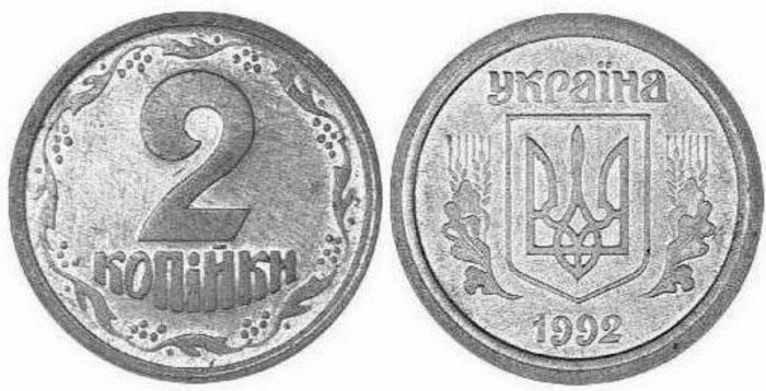 Монета 2 копейки 1992 года