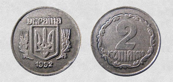 2 копейки 1992 года Штемпель