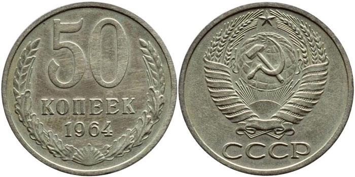 Монета 50 копеек 1964 года