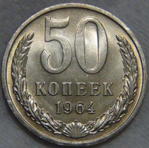 50 копеек 1964 года со штемпельным блеском