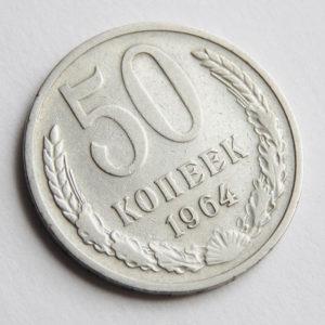 50_kopeek-1964-glavnaya