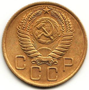 Аверс монеты 3 копейки 1955 года