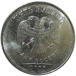 Аверс монеты 5 рублей 2015 года