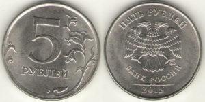 Монета 5 рублей 2015 года