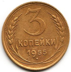Реверс монеты 3 копейки 1955 года