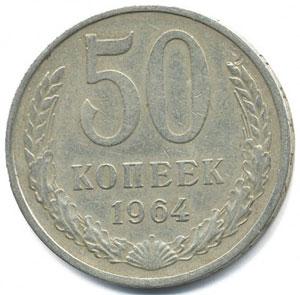 Реверс монеты 50 копеек 1964 года