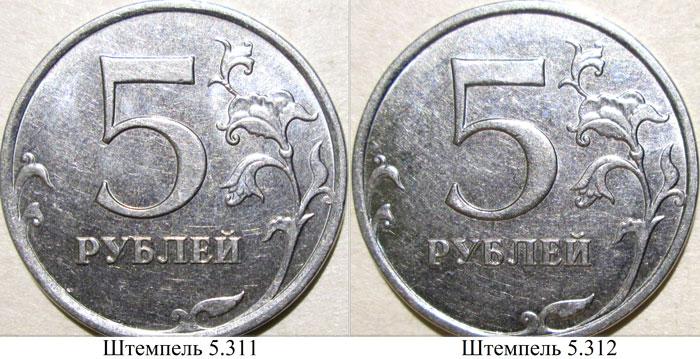 Сравнение штемпелей монеты 5 рублей 2015 года