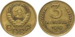 3-kop-1939-glavnaya