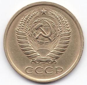 Аверс монеты 5 копеек 1962 года