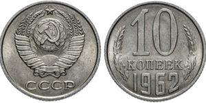 Монета 10 копеек 1962 года