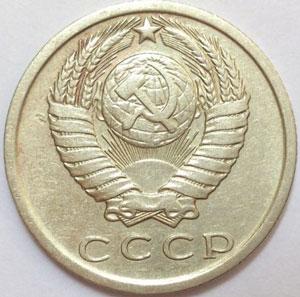 Аверс монеты 15 копеек 1977 года