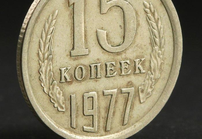 Гурт монеты 15 копеек 1977 года